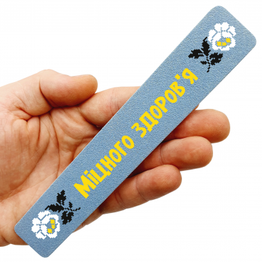 С Днем Защитника Украины Подарочный Набор Пилочки для маникюра и педикюра №1 — ThePilochki | фото 817