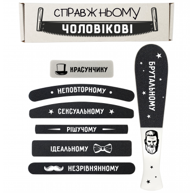 Настоящему Мужчине Подарочный Набор Пилочки для маникюра и педикюра №1 — ThePilochki | фото 814